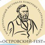 Фестиваль «Островский — FEST» состоится в виртуальном формате