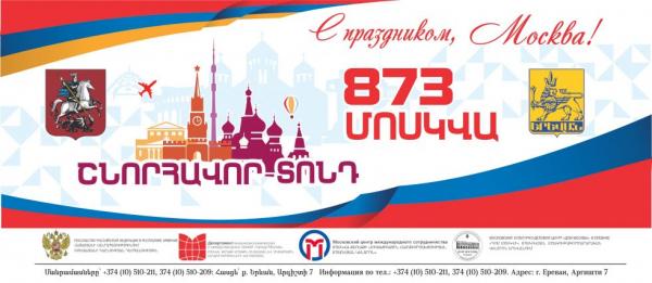 День Москвы отметят в Ереване