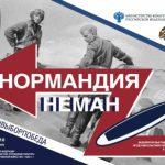 На Кипре открылась выставка, посвящённая авиаполку «Нормандия — Неман»