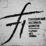 В Платоновском фестивале примут участие ведущие театры и музыканты России