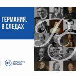 Запущен проект «Русская Германия. История в следах»: