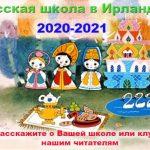 Соотечественникам в Ирландии расскажут о русских школах страны