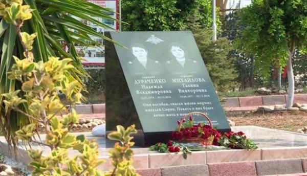 Мемориал погибшим российским медсёстрам установили в Сирии