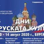 В Болгарии пройдут Дни российской культуры