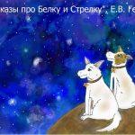 «Рассказы про Белку и Стрелку» для детей-билингвов издали в Великобритании
