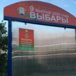 Президентские выборы в Беларуси - без наблюдателей из Вильнюса