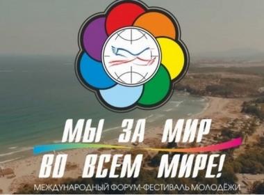 Друзья форума-фестиваля «Мы за мир во всём мире!» встретились онлайн