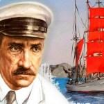 Со дня рождения автора «Алых парусов» исполняется 140 лет