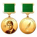 Таджикского поэта наградили медалью Есенина