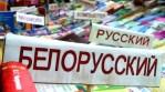 Шушкевич призвал лишить русский язык государственного статуса