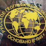 Представительство Русского географического общества появится во Франции