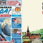 Ещё одно СМИ на русском языке приостановило свою деятельность в Эстонии