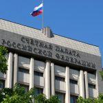 Счетная палата раскритиковала власти за незнание числа госкомпаний