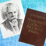 120-летие лингвиста Сергея Ожегова отмечают в России и за рубежом