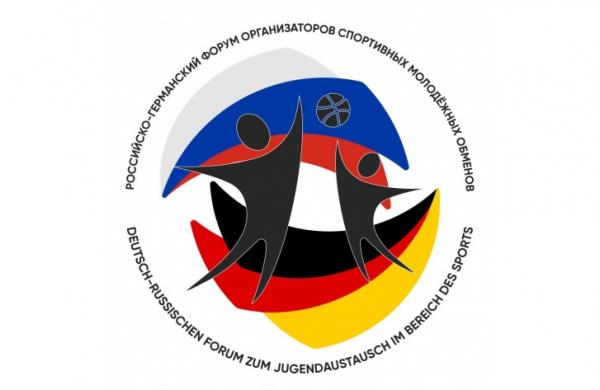 Представители России и Германии обсудят программы молодёжных обменов в области спорта