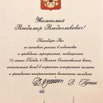 Президент РФ объявил благодарность главе Всемирной ассоциации выпускников Владимиру Четию