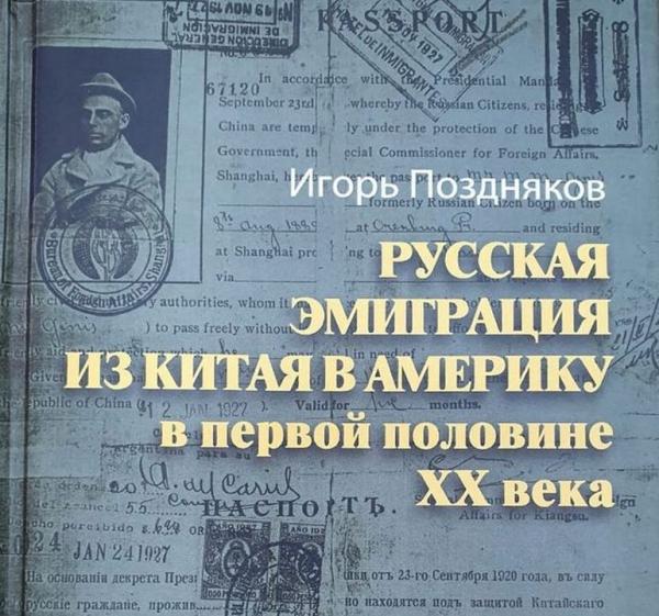 Опубликована книга о русской эмиграции из Китая в США
