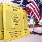 Вышла в свет книга «Русское творчество США»