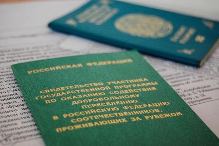 В Орловской области участникам госпрограммы переселения соотечественников предоставляют единовременные выплаты