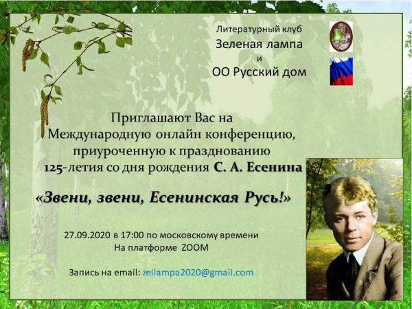 Клуб «Зелёная лампа» приглашает на онлайн-конференцию к 125-летию со дня рождения Есенина
