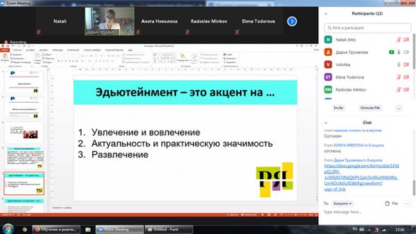 Болгарские преподаватели русского языка прошли обучение на курсах Института Пушкина