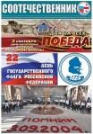 В Грузии вышел в свет сентябрьский номер газеты «Соотечественник»