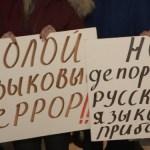 В Эстонии оспорили решение о ликвидации русской школы