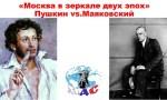 МДС приглашает на лекцию «Москва в зеркале двух эпох (Пушкин vs.Маяковский)»