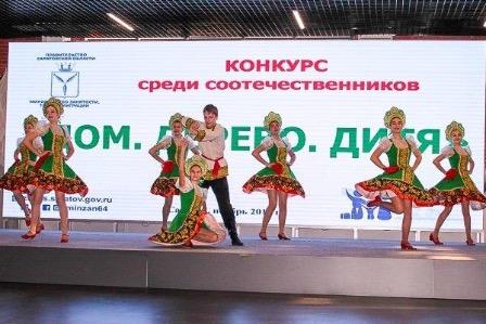 В Саратовской области объявлен творческий конкурс для участников госпрограммы переселения