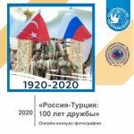 РЦНК в Анкаре и КСОРС Турции проводят конкурс фотографии «Россия-Турция: 100 лет дружбы»