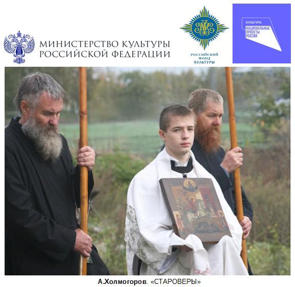 Фотовыставка «Лики старообрядчества» открылась в Москве