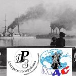 Конференция «Русский исход: уроки истории» - совместный проект МДС и ДРЗ