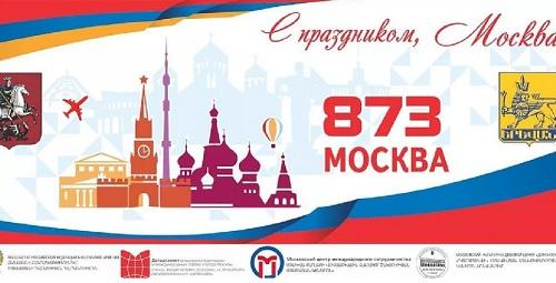 День рождения Москвы в Ереване: видеоэкскурсия, концерты и спортивные состязания
