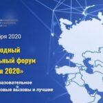 На форуме «Алтай-Азия» эксперты обсудят высшее образование после пандемии