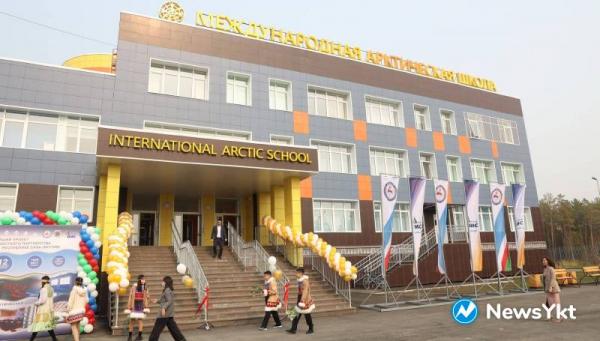 Международная арктическая школа начала работу в Якутии
