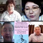 В Алма-Ате отмечают 175-летие поэта Абая Кунанбаева