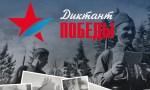 Вячеслав Никонов: Наш долг – помнить!