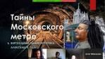 МДС провел онлайн-лекцию о Московском метрополитене
