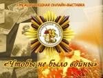 Школа в Белоруссии и соотечественники в Катаре запустили международный проект