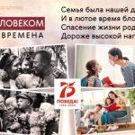 Соотечественников из разных стран приглашают к участию в проекте, посвящённому юбилею Победы