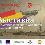 Испанцам, сражавшимся за Ленинград, посвятили выставку