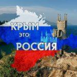 В Крыму призвали Германию отказаться от антироссийских санкций