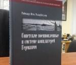 Исследование немецких историков о советских военнопленных вышло на русском языке
