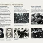 Выставка о партизанах открылась в Словакии