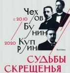 Выставка к юбилеям Чехова, Бунина и Куприна открылась в Москве