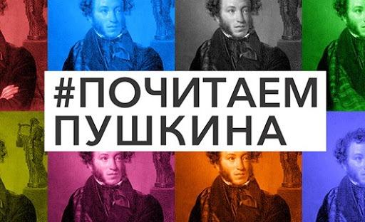 Акция «Почитаем Пушкина!» в Молдавии приобрела международный размах