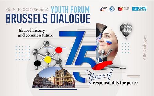 Международный молодёжный форум «Брюссельский диалог» начнет работу 9 октября