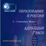 В Доме Москвы в Минске состоится презентация российских вузов