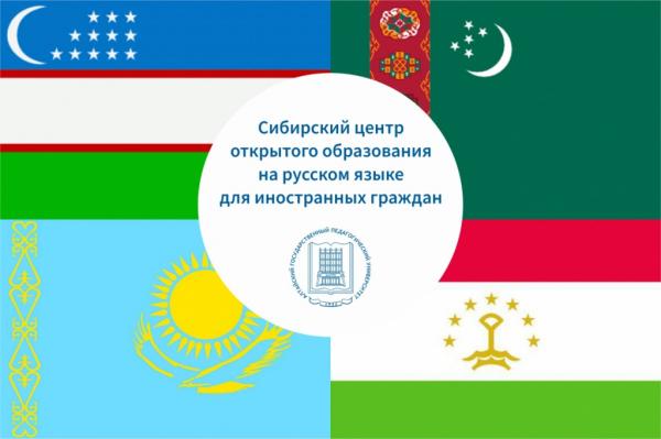 На Алтае откроют центр образования на русском языке для иностранцев