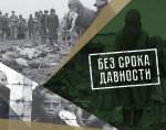 Рассекречены документы о преступлениях фашистов в Краснодарском крае